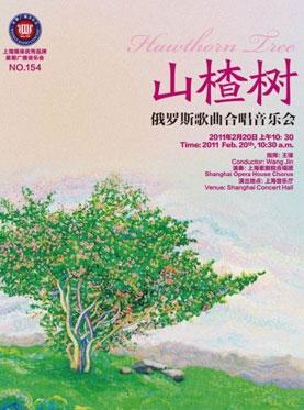 山楂树——俄罗斯歌曲合唱音乐会