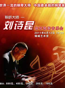 刘诗昆成都钢琴独奏音乐会