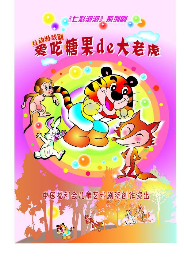 爱吃糖果的大老虎 亲子互动游戏 爱吃糖果的老虎 亲子互动门票
