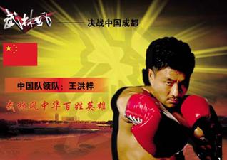 中国:王洪祥  年龄:29岁    身高:177cm    体重:80kg    2006年底