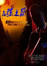 在弦之巅-----歇斯2012北京专场音乐会