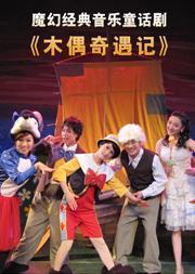 魔幻经典音乐童话剧《木偶奇遇记》