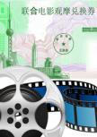 联合电影观摩兑换券