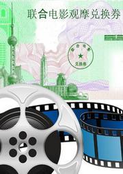 聯合電影觀摩兌換券