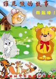 儿童歌舞剧《维尼熊的故事》