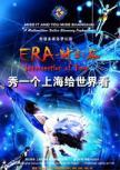 """ERA—""""时空之旅""""超级多媒体梦幻剧"""