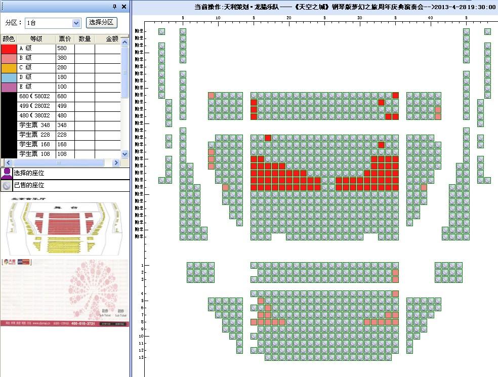 龙猫乐队 天空之城钢琴版梦幻之旅北京音乐会 龙猫乐队 天空之城钢琴