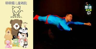 中国木偶剧院皮影戏《曹冲称象》《聪明的笨熊》 精品儿童舞台剧《蓝
