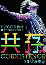 星期五日历_何韵诗演唱会在线订票-何韵诗共存Coexistence 2013演唱会-中票在线