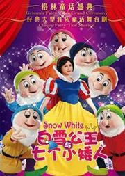 经典梦幻音乐童话剧《白雪公主与七个小矮人》