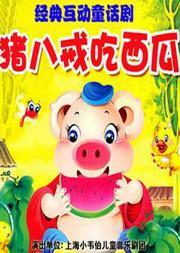 经典互动童话剧《猪八戒吃西瓜》