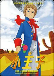 世界经典音乐童话剧《小王子》