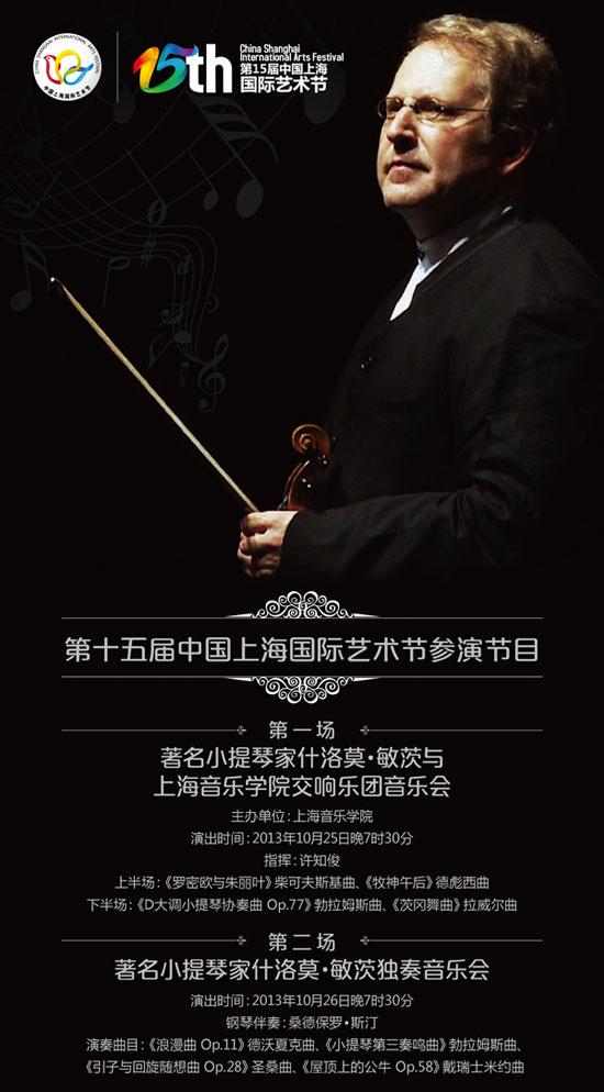第十五届中国上海国际艺术节参演节目—著名小提琴家什洛莫·敏茨访沪