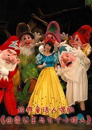 中国儿童艺术剧院儿童剧《白雪公主与七个小矮人》