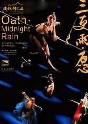 北京现代舞团经典演出剧目《三更雨•愿》