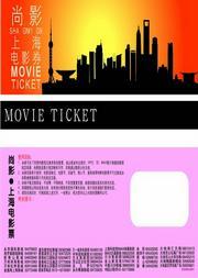 上海电影券A券(51家影院通票)
