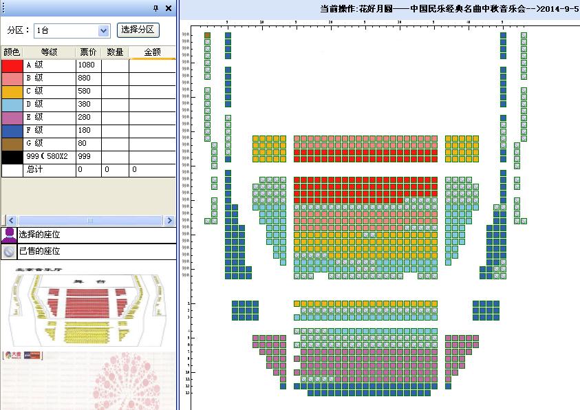 花好月圆 中国民乐经典名曲中秋音乐会在线订票 北京音乐厅
