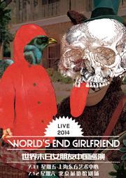 """2014年后摇乐队""""WorldsEndGirlfriend世界末日女朋友""""中国巡演上海站"""