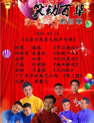 新秀,毕业中国戏曲学院,师承于相声名家李伟建先生,被誉为相声高清图片