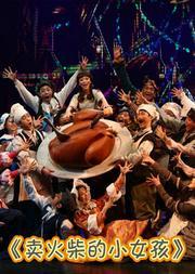 中国儿童艺术剧院 安徒生经典作品《卖火柴的小女孩》