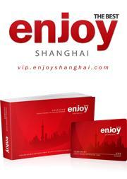 享受上海 Enjoy Shanghai