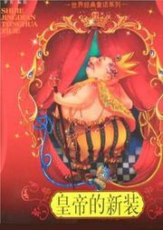 经典童话互动剧《皇帝的新衣》