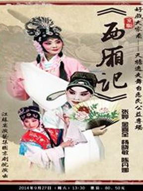 京剧《西厢记》