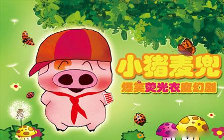 国庆炫彩儿童剧嘉年华——炫彩荧光儿童心理养成剧《小猪麦兜》