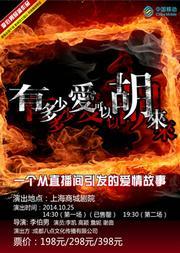 上海商城剧院杂技_经典小剧场话剧《有多少爱可以胡来》在线订票-商城剧院-中票在线