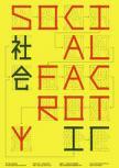 第十届上海双年展:社会工厂