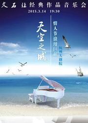 《天空之城》·久石让 宫崎骏精选动漫音乐圣诞之旅视听音乐会