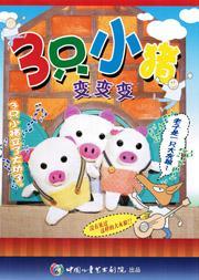 益智趣味儿童剧《三只小猪·变变变》