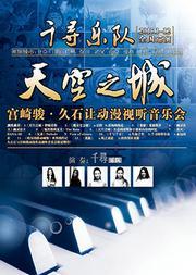 天空之城-久石让与宫崎骏动漫作品视听音乐会