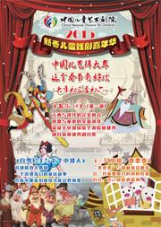 神话舞台连续剧《西游记》(第一部)