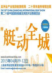 第二十届中国国际游艇及技术设备展览会-2015年中国(上海)国际游艇展