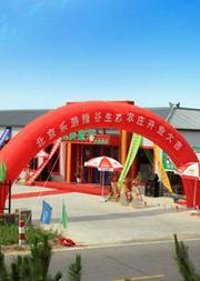 北京乐游绿谷生态农庄观光体验劵