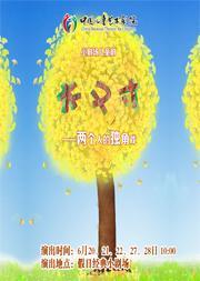 中国儿童艺术剧院 独角戏《木又寸》