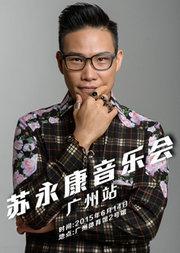 苏永康的歌曲_苏永康音乐会广州站在线订票-广州体育馆-中票在线