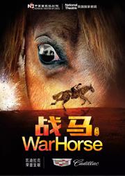 舞台剧《战马》中文版图片