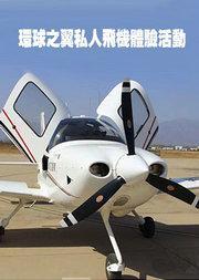 环球之翼私人飞机体验活动
