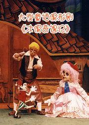 大型童话偶形剧《木偶奇遇记》