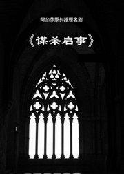 阿加莎推理名剧《谋杀启事》2017中文版