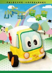 中国儿童艺术剧院 益智趣味儿童剧《小卡车•变变变》
