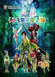 中国儿童艺术剧院儿童剧《小飞侠彼得﹒潘》
