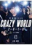 """罗志祥 """"CRAZY WORLD""""世界巡回演唱会"""