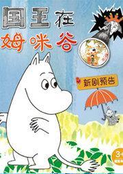 中国儿童艺术剧院 儿童剧《国王在姆咪谷》