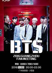 广州中票在线_BTS防弹少年团Fanmeeting明星见面会在线订票-广州体育馆-中票在线