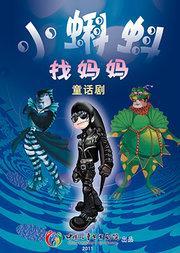 中国儿童艺术剧院 儿童剧《小蝌蚪找妈妈》