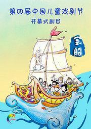 中国儿童艺术剧院 儿童剧《宝船》