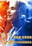 浪漫中国—理查德•克莱德曼中国巡演2017天津新春音乐会